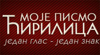 Српско писмо: фонетска ћирилица – корак испред времена
