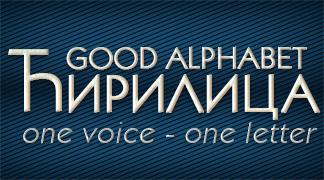 Serbian alphabet: phonetic cyrillic – step ahead of it